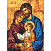 "Icon Holy Family High Quality Print with Gold cm.20x25- 8""x10"""