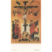 "Holy card of Icon Jesus Crucified cm.7x12- 2 3/4""x 4 3/4"""